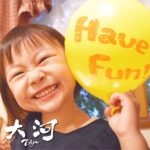 1st mini Album『HAVE FUN!』
